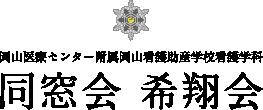 岡山医療センター附属岡山看護助産学校 同窓会希翔会